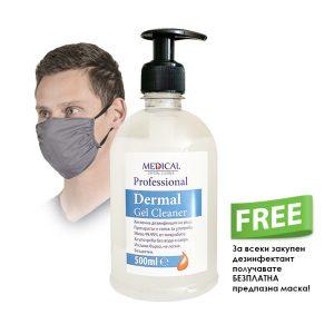 desinfectant_promo